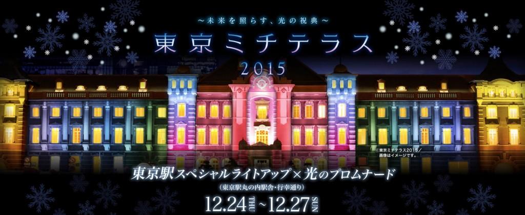 デートスポット2_東京ミチテラス2015