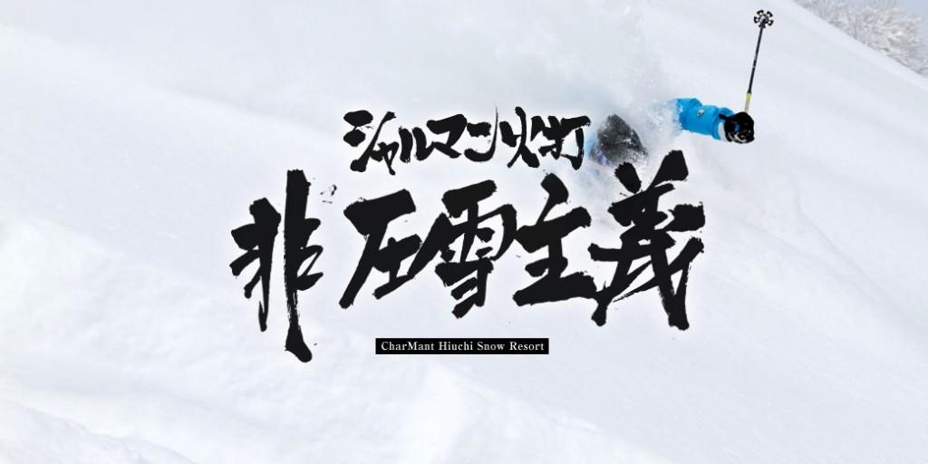 powder-snow_spot4