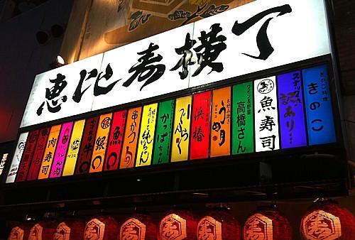 飲み屋街5_恵比寿横丁1