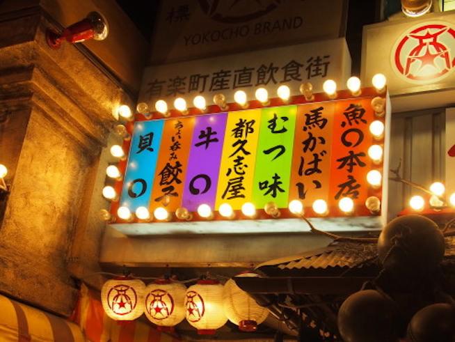 飲み屋街5_有楽町産直飲食街1