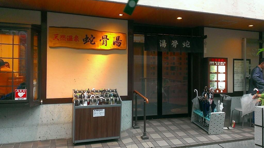 hot-spring-spot-2