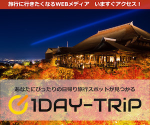 1DAY-TRiP 日帰り旅行メディア