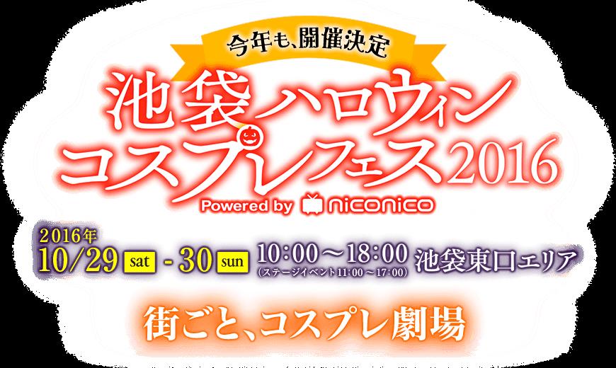 logo_ikebukurocosplay