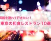 【都内】両親を連れて行きたい東京の和食レストラン10選 〜親孝行や恋人との顔合わせ・ディナーに〜